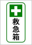 救急箱の標識テンプレート・フォーマット・雛形