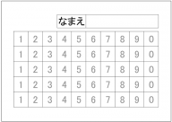 数字練習帳テンプレート・フォーマット・雛形