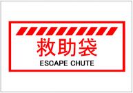 救助袋の標識テンプレート・フォーマット・雛形