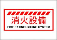 消火設備の標識テンプレート・フォーマット・雛形