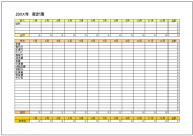 家計簿テンプレート・フォーマット・雛形