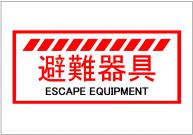 避難器具の標識テンプレート・フォーマット・雛形