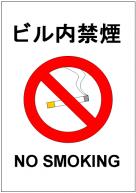 ビル内禁煙のポスターテンプレート・フォーマット・雛形