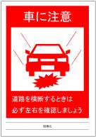 車に注意の看板テンプレート・フォーマット・雛形