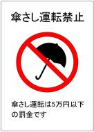 傘さし運転禁止のポスターテンプレート・フォーマット・雛形