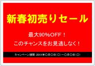 新春初売りセールのポスターテンプレート・フォーマット・雛形