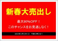 新春大売出しのポスターテンプレート・フォーマット・雛形