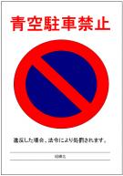 青空駐車禁止の看板テンプレート・フォーマット・雛形
