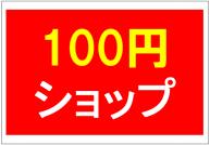 100円ショップの看板テンプレート・フォーマット・雛形