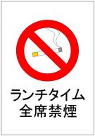 ランチタイム全席禁煙のポスターテンプレート・フォーマット・雛形