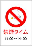 禁煙タイムのポスターテンプレート・フォーマット・雛形