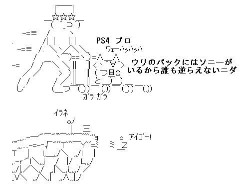 PS4プロいらね