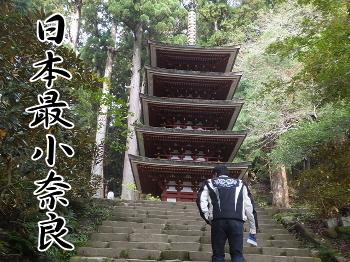 2016/11月メインツーリング 室生寺