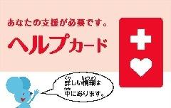 helpcard1_JPEG_.jpg