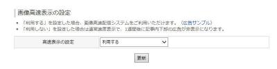 FC2ブログの画像高速表示の設定