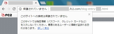 Google Chrome 56 の警告