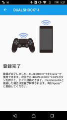 xperia_a4_gamecontroller_03.png