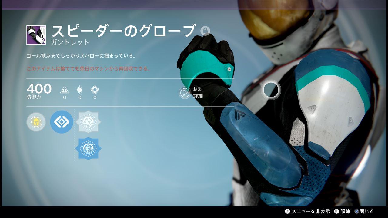 destiny_iron_19_0001.jpeg