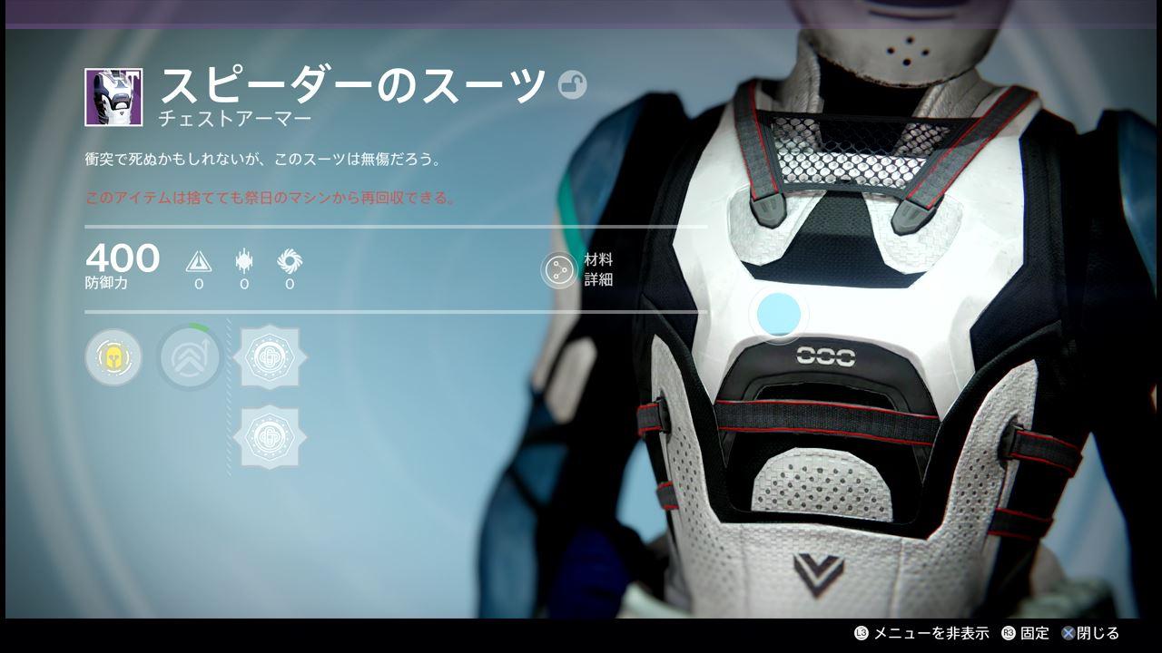 destiny_iron_19_0002.jpeg