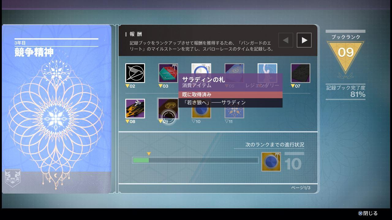 destiny_iron_19_0008.jpeg