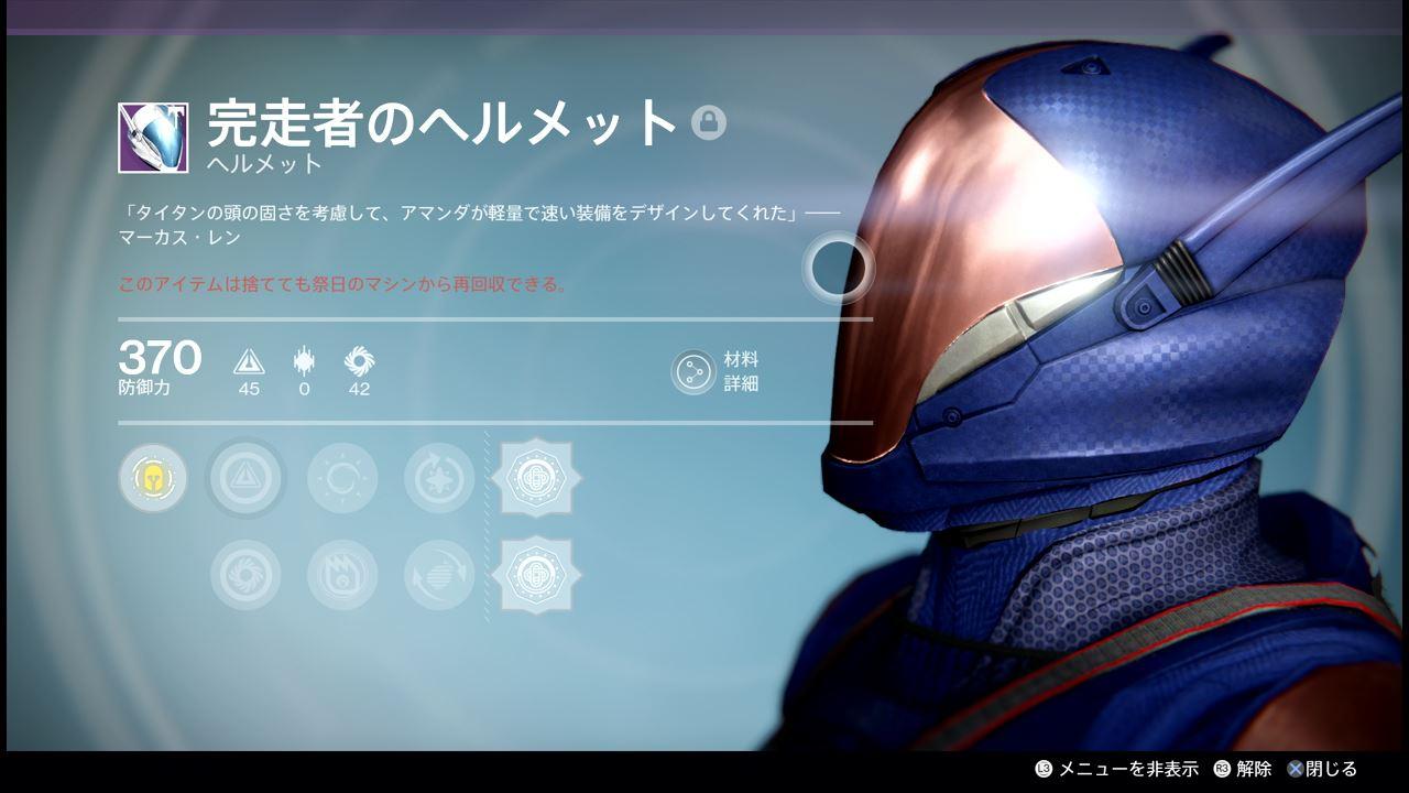 destiny_iron_19_0013.jpeg