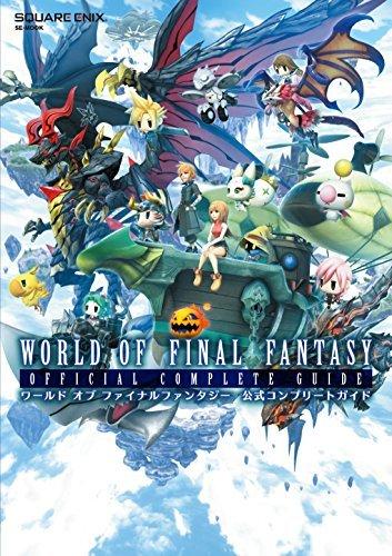 ワールド オブ ファイナルファンタジー 公式コンプリートガイド