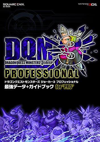 ドラゴンクエストモンスターズ ジョーカー3 プロフェッショナル 最強データ_ガイドブック for PRO