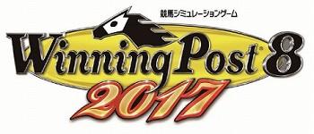 ウイニングポスト8 2017
