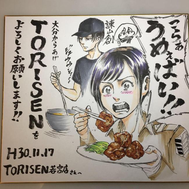 mangasakushaisayama201811282.jpg