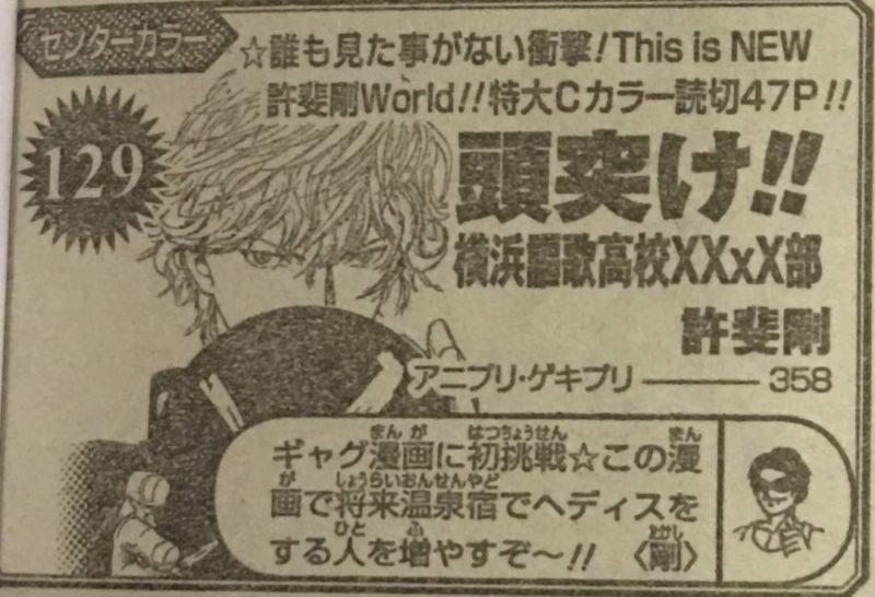 mangasakushakonomi20181128.jpg