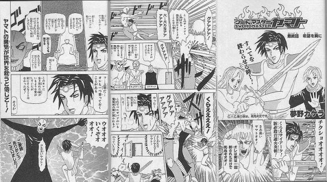 mangasakushamasudakousuke01.jpg