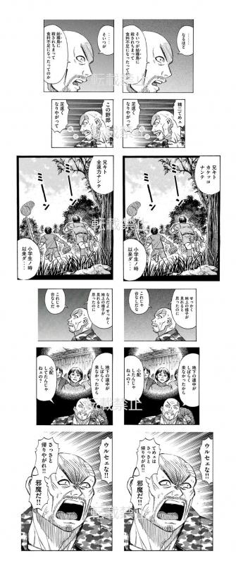 mangasakushamatumotokouji201811282.jpg
