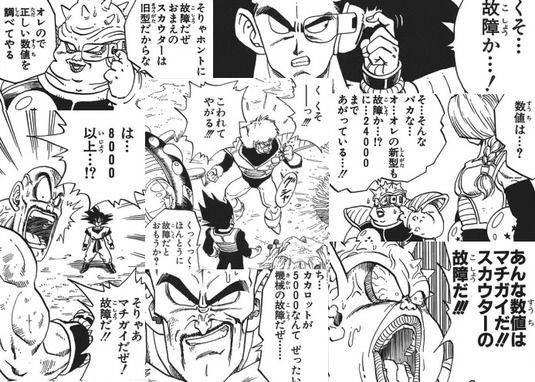 mangasakushatoriyamaakira201811283.jpg