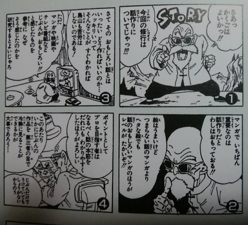 mangasakushatoriyamaakira201811285.jpg