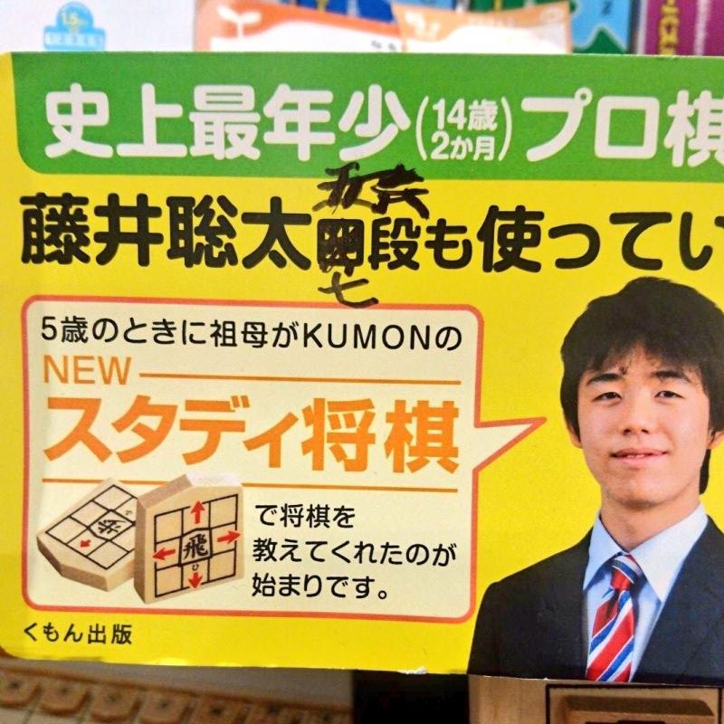 yuumeijinfujiisouta01.jpg