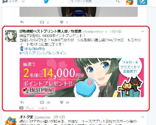 ドット インフィード広告