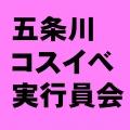 五条川コスイベ実行委員会