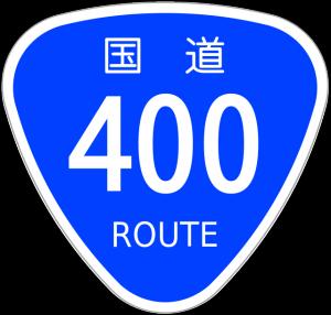 国道400号_convert_20170207205705