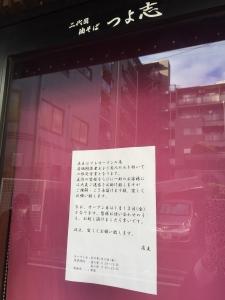 aburasobatsuyoshi1701093.jpg