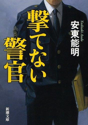 安東能明 『撃てない警官』