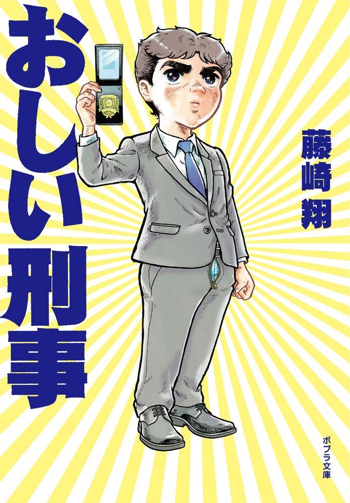 藤崎翔 『おしい刑事』