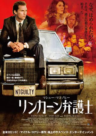 映画 『リンカーン弁護士』
