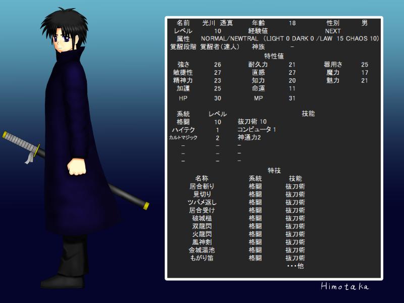 P_touma_hikarigawa_1.jpg