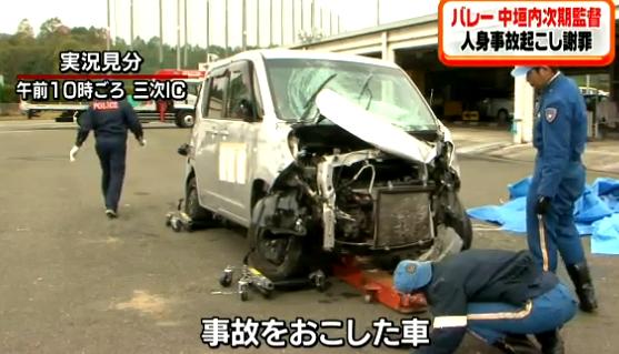 中垣内 事故
