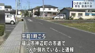 神辺町 ひき逃げ