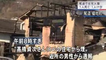 尾道市 住宅火災