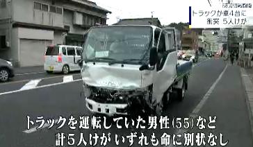 呉トラック事故