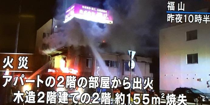福山アパート火災