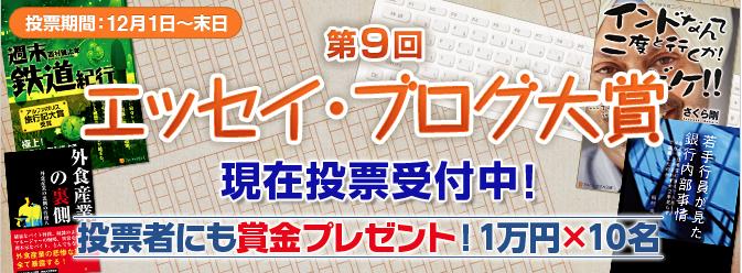 エッセイブログ大賞