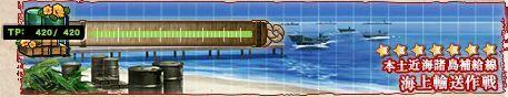 発令!艦隊作戦第三法 E-1「海上輸送作戦」 甲攻略メモ